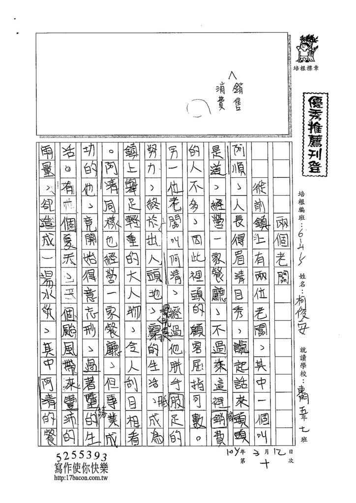 104W5310柯俊安 (1)