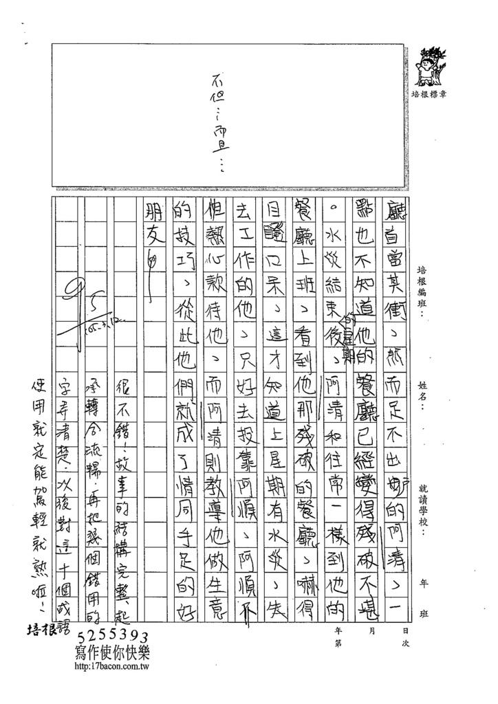 104W5310柯俊安 (2)