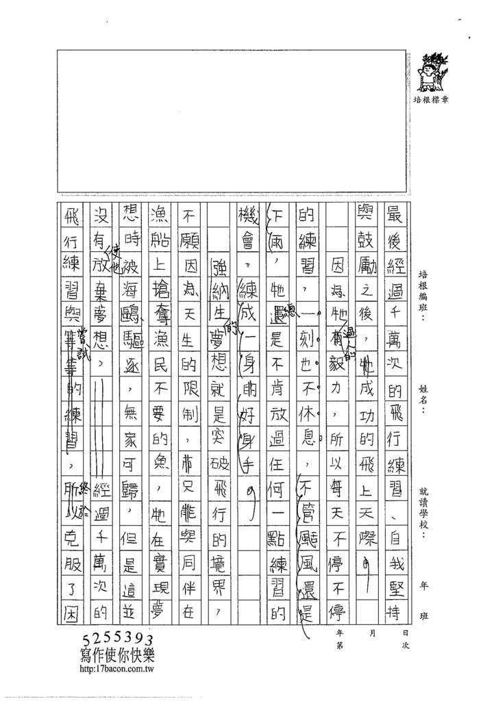 104W6304朱薏蓉 (2)