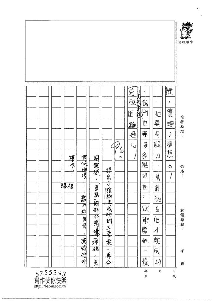 104W6304朱薏蓉 (3)
