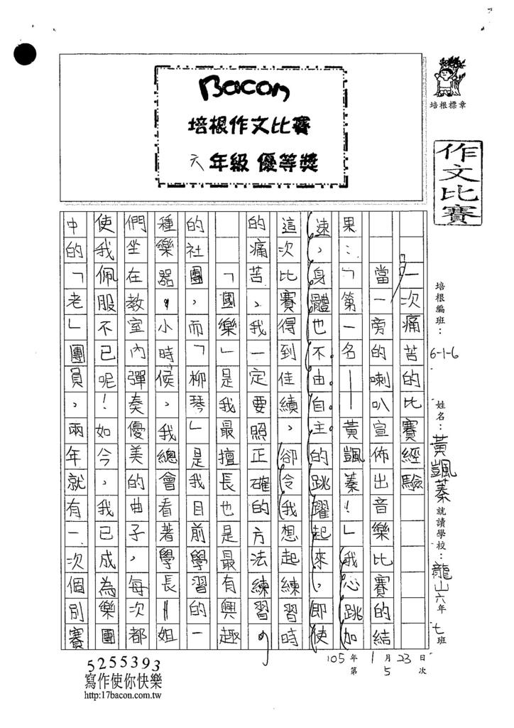 104W6305黃颽蓁 (1)