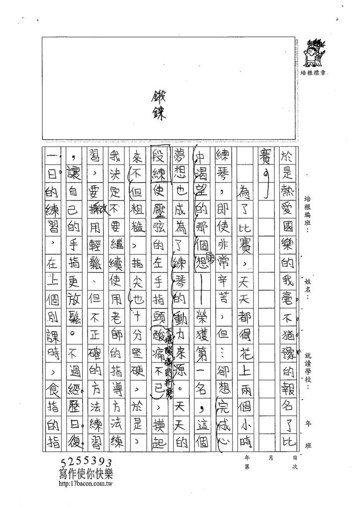 104W6305黃颽蓁 (2)
