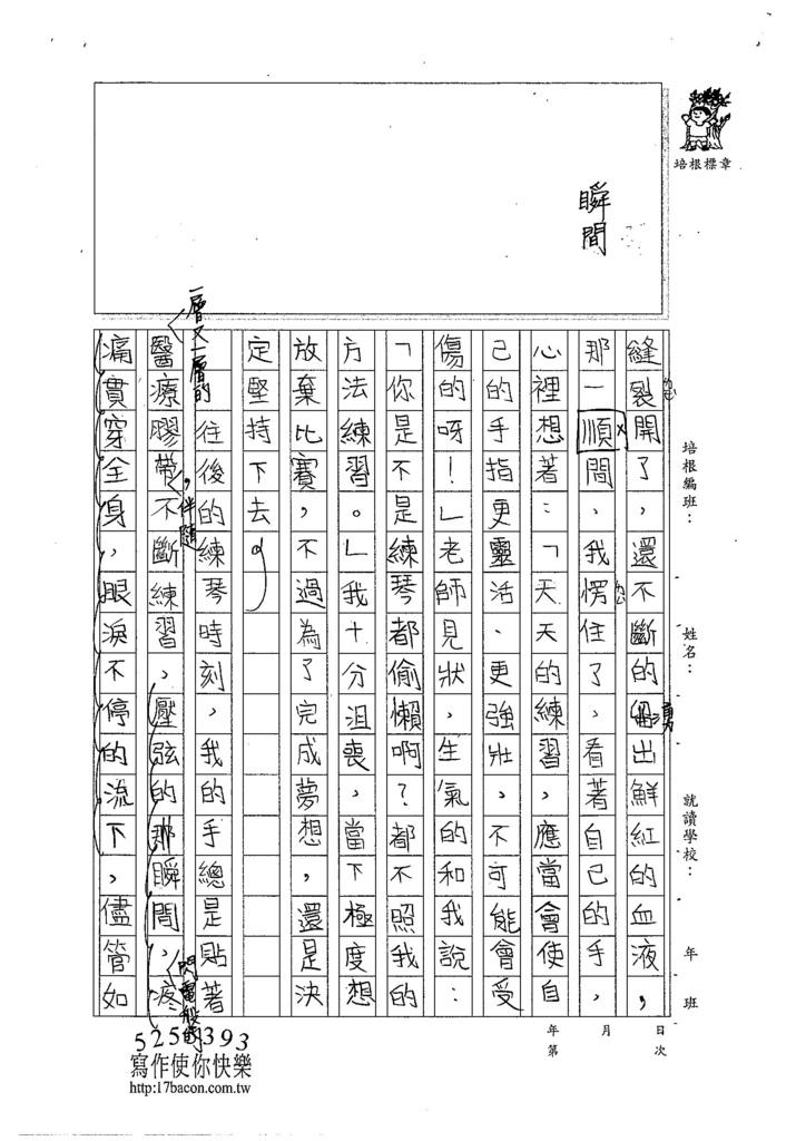 104W6305黃颽蓁 (3)