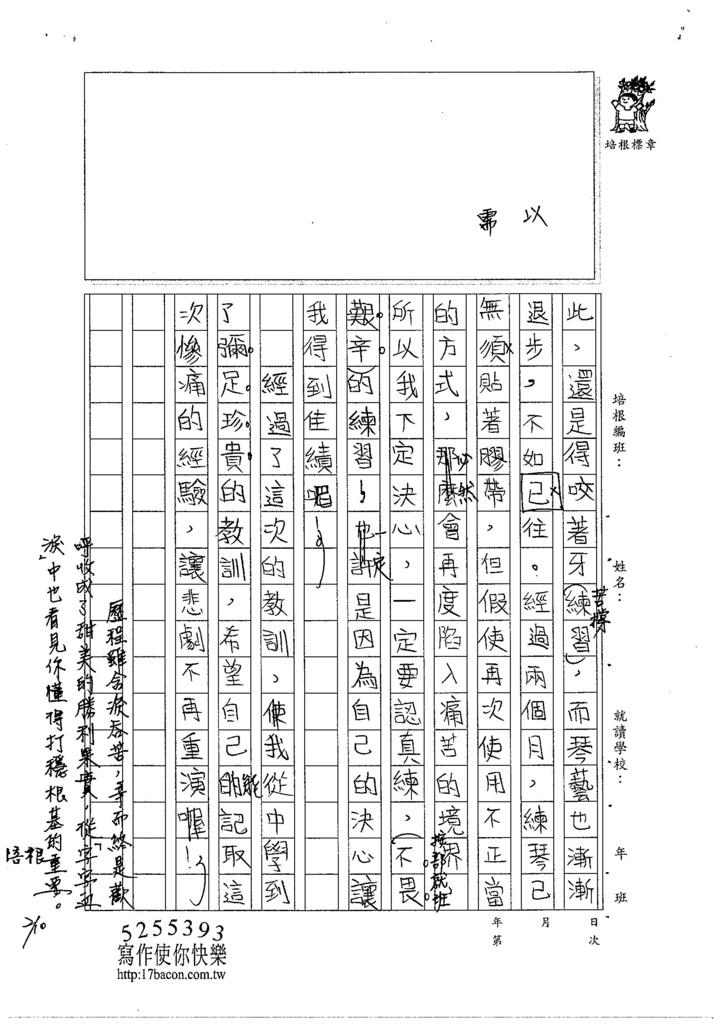 104W6305黃颽蓁 (4)