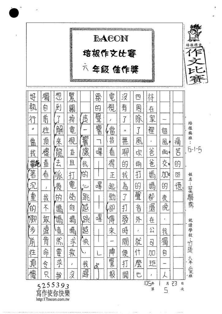 104W6305葉驊霈 (1)