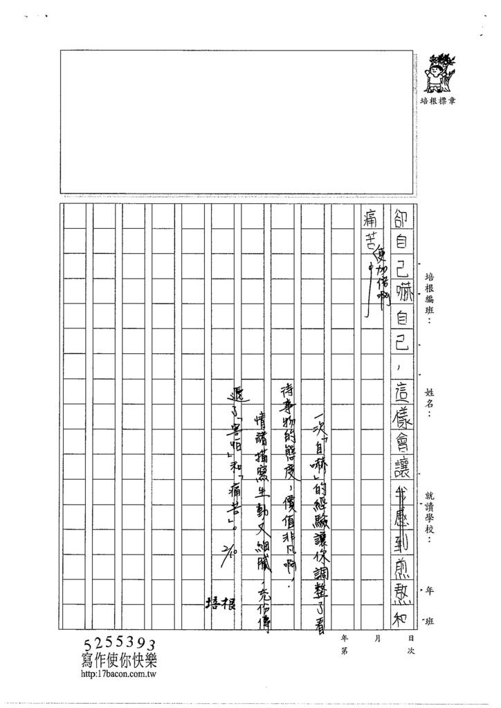 104W6305葉驊霈 (3)