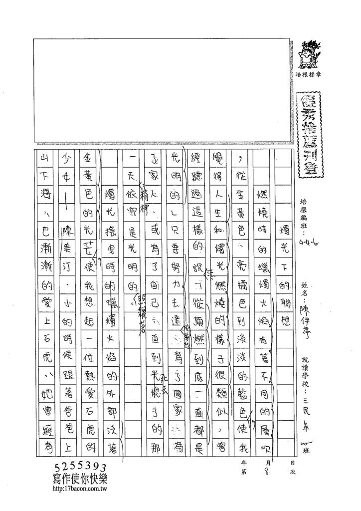104W6308陳伊亭 (1)