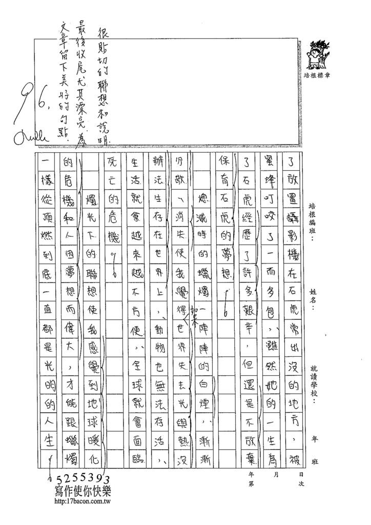 104W6308陳伊亭 (2)