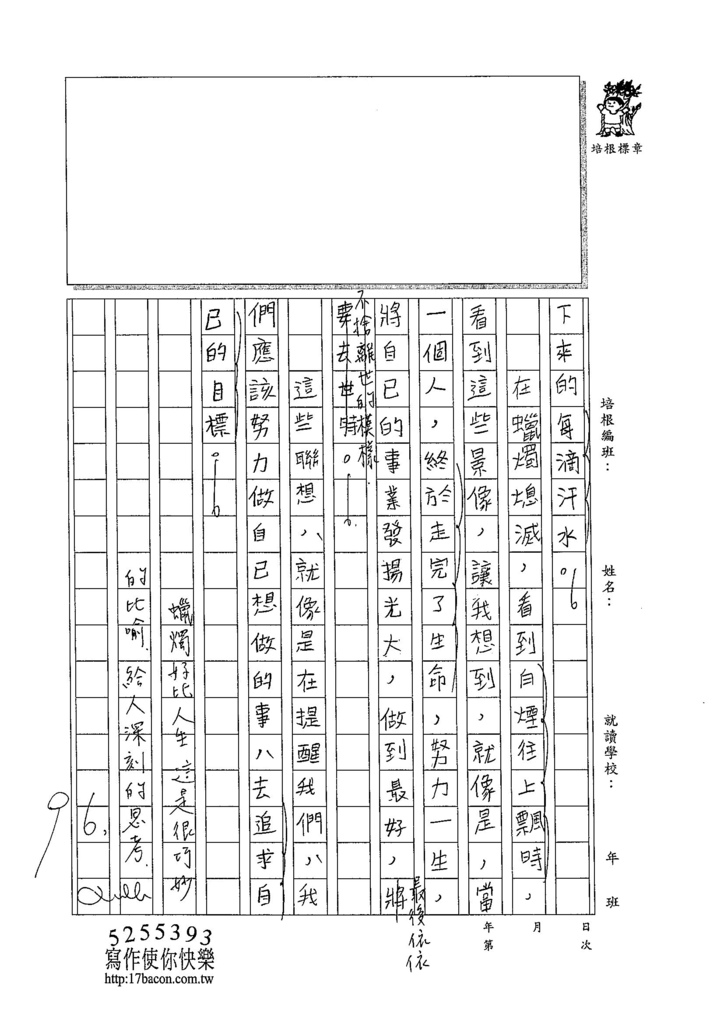 104W6308龔詩云 (2)