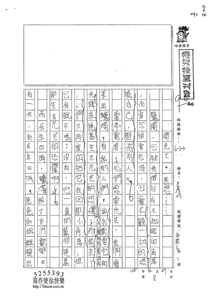 104W6308李希均 (1)