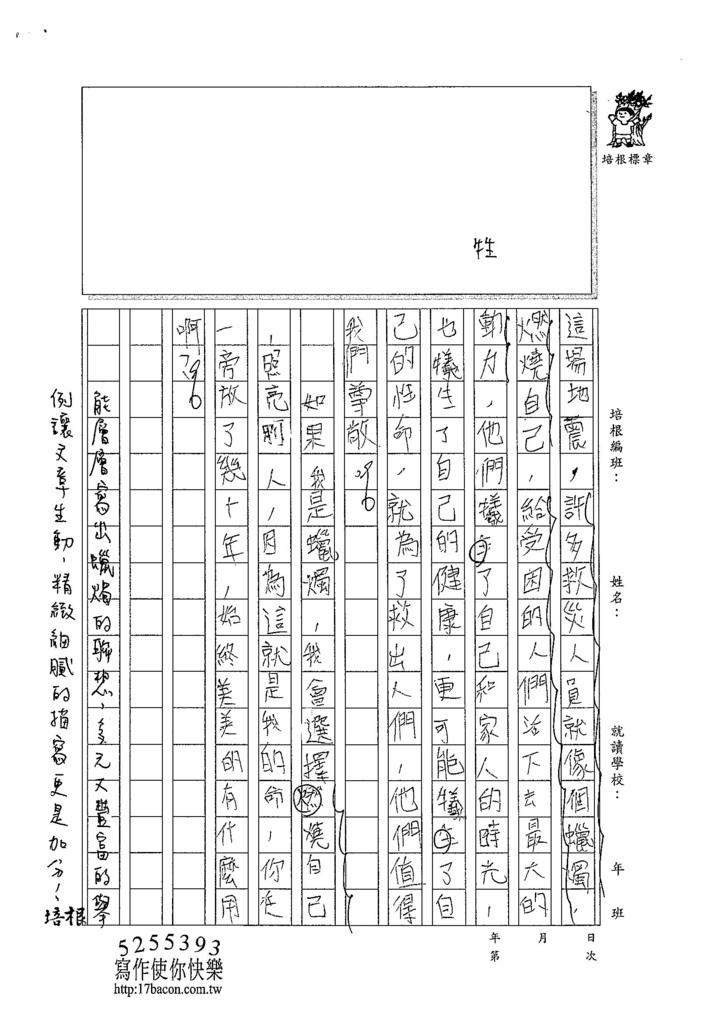 104W6308李希均 (3)