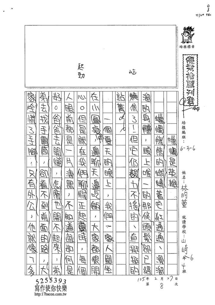 104W6308林昀萱 (1)