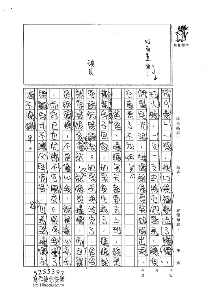 104W6308林昀萱 (2)