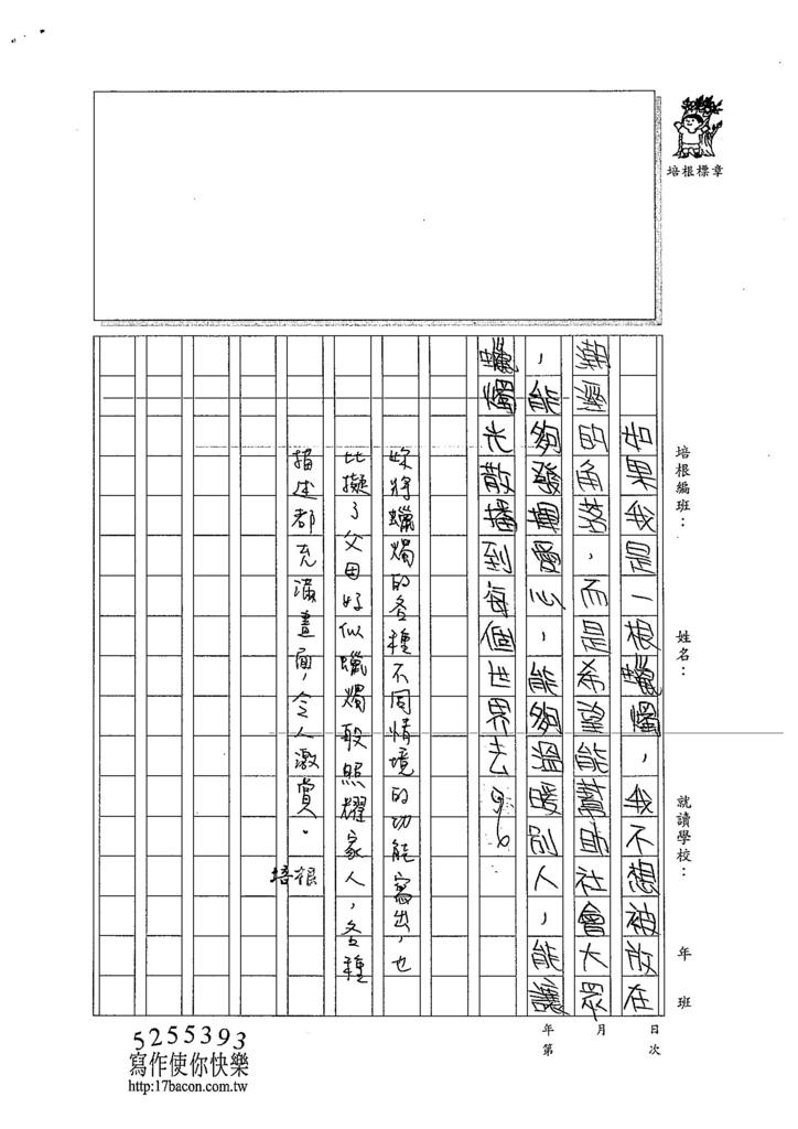 104W6308林昀萱 (3)