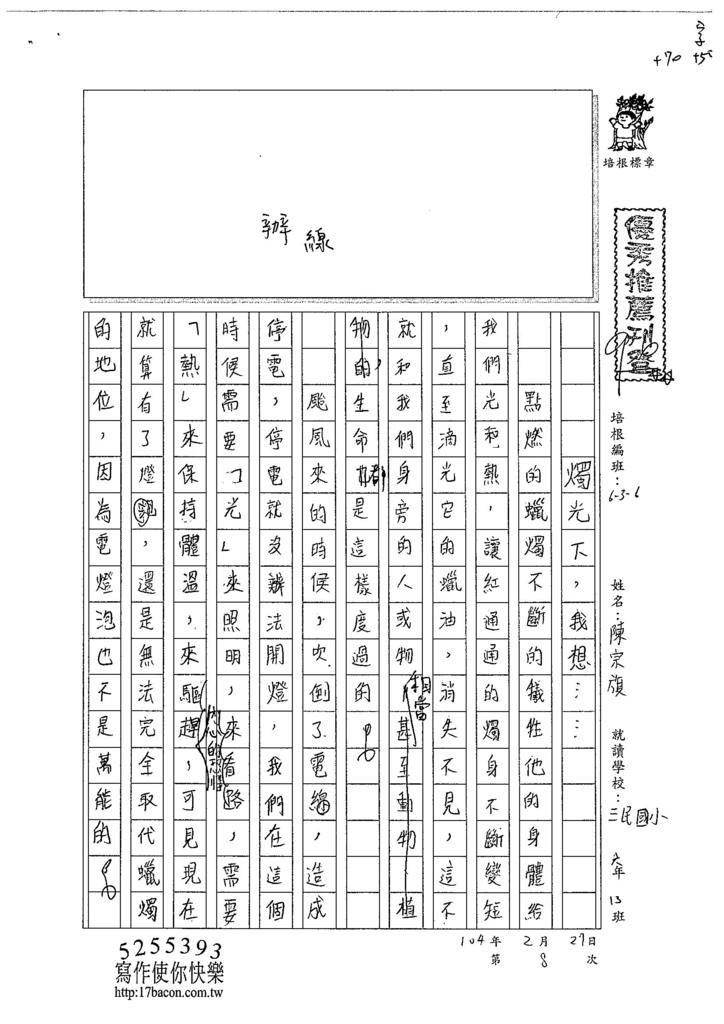 104W6308陳宗旗 (1)
