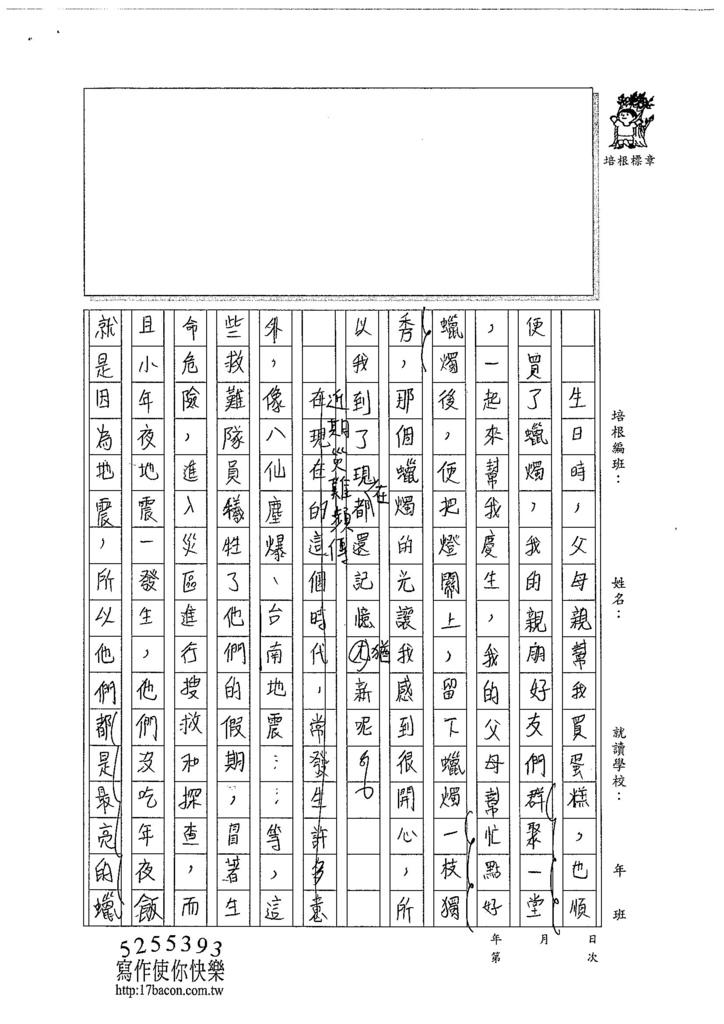104W6308陳宗旗 (2)