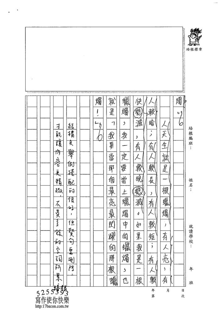 104W6308陳宗旗 (3)