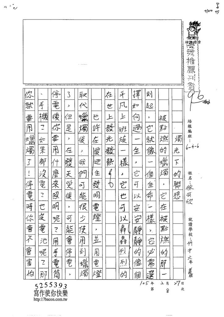 104W6308徐可欣 (1)