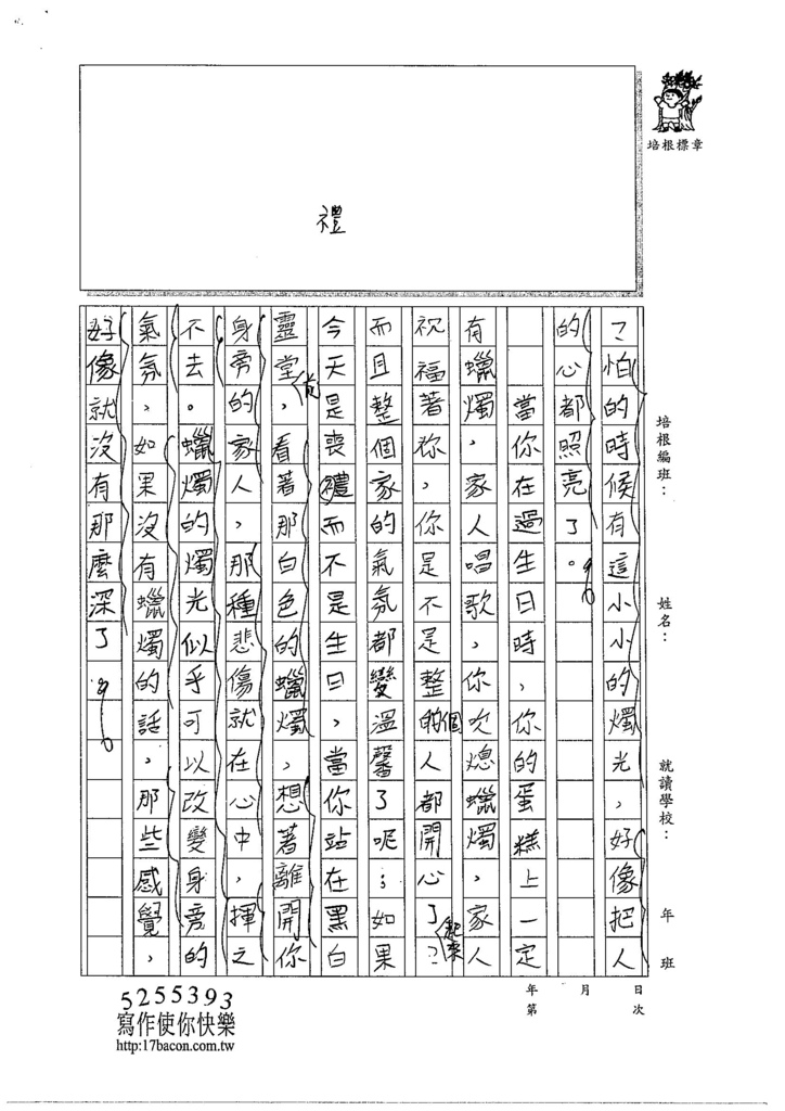 104W6308徐可欣 (2)