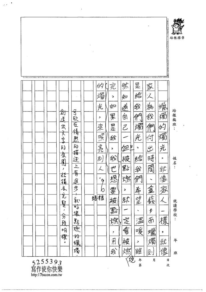 104W6308徐可欣 (3)