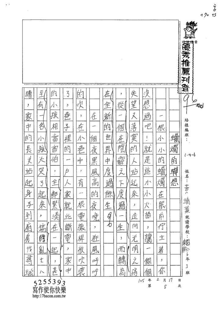 104W6308黃靖棻 (1)