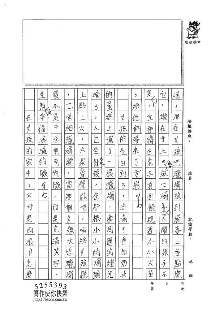 104W6308黃靖棻 (2)