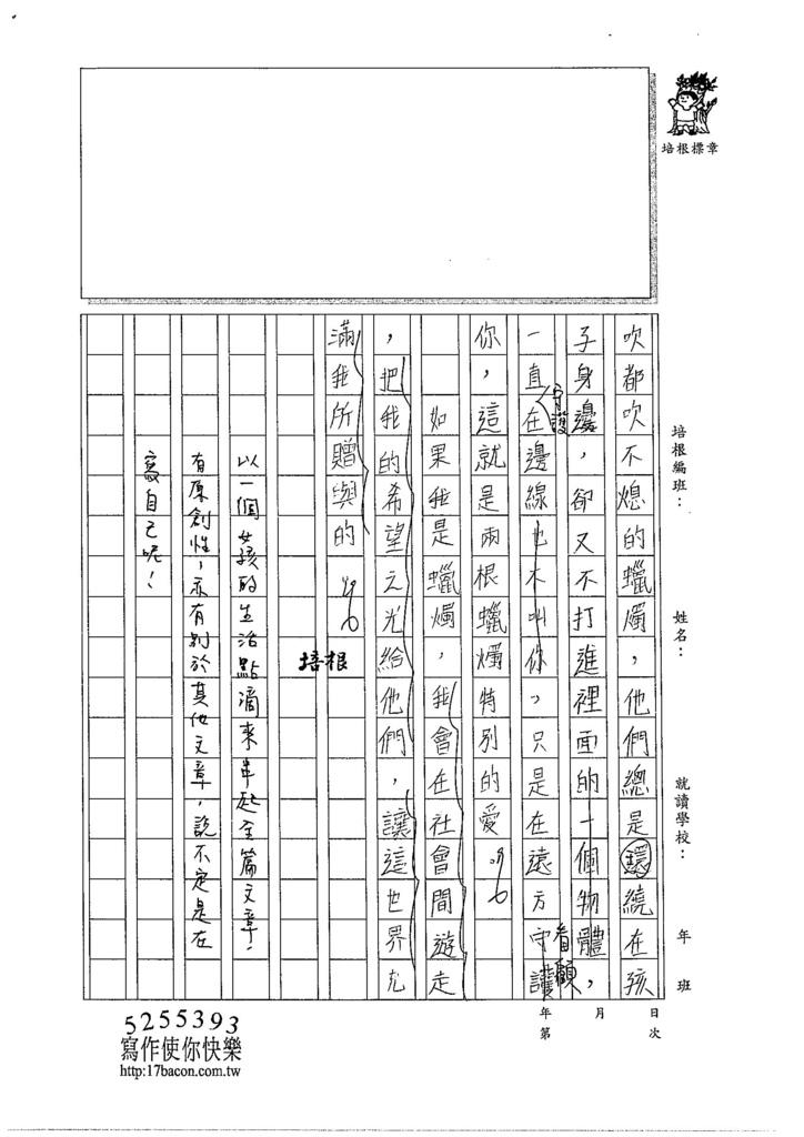 104W6308黃靖棻 (3)