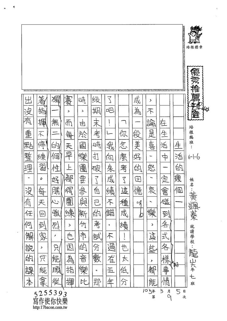 104W6309黃颽蓁 (1)