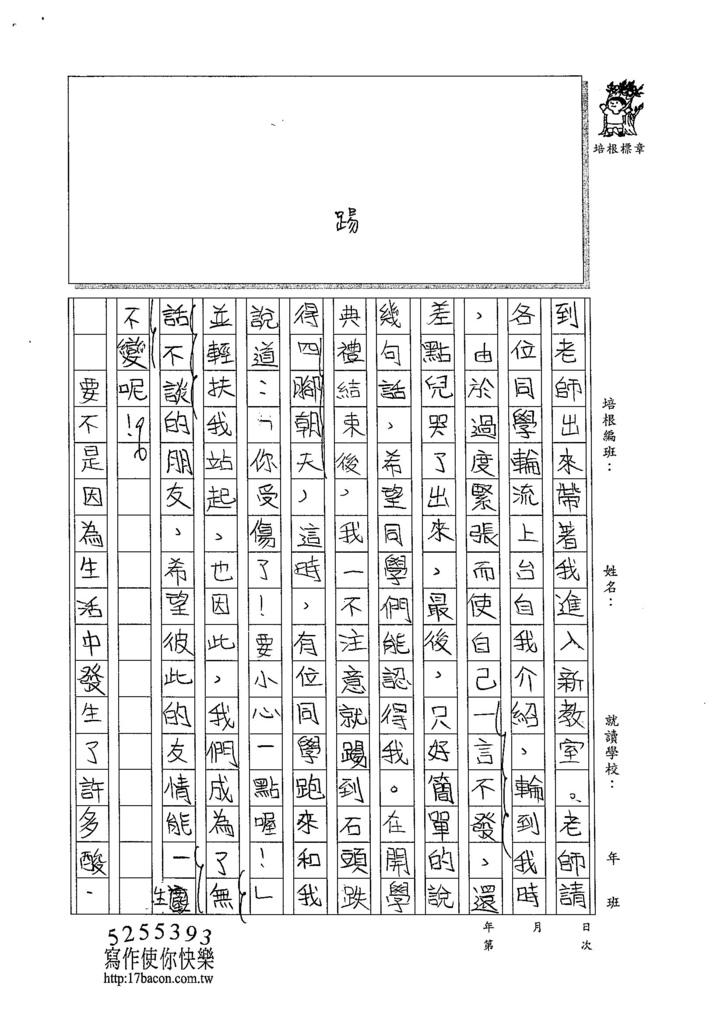 104W6309黃颽蓁 (3)