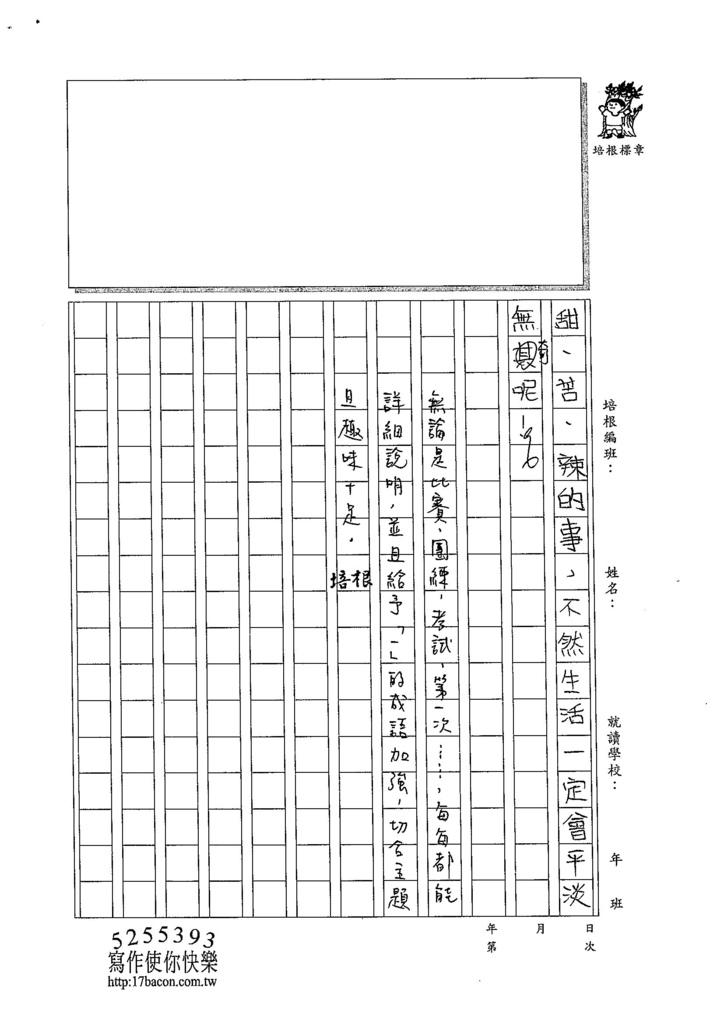 104W6309黃颽蓁 (4)