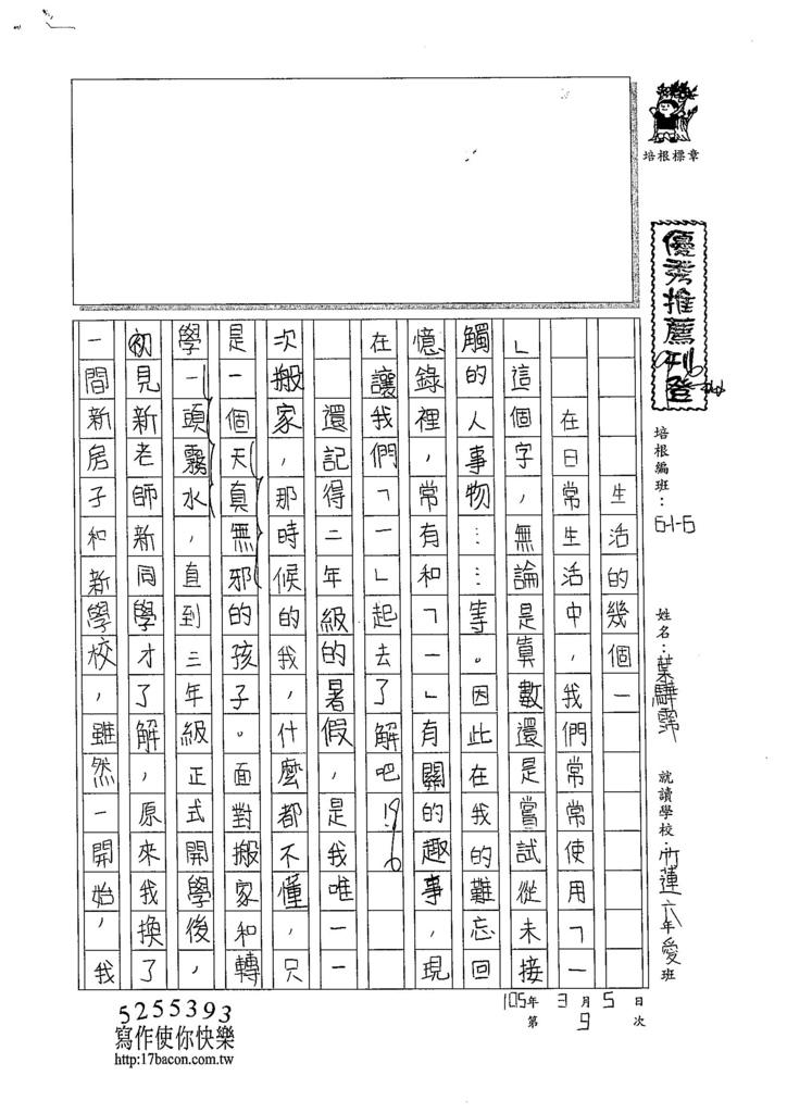 104W6309葉驊霈 (1)