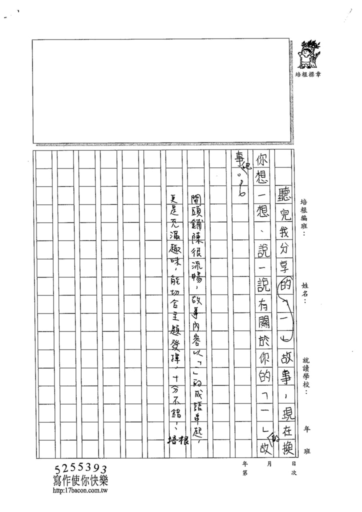 104W6309葉驊霈 (3)
