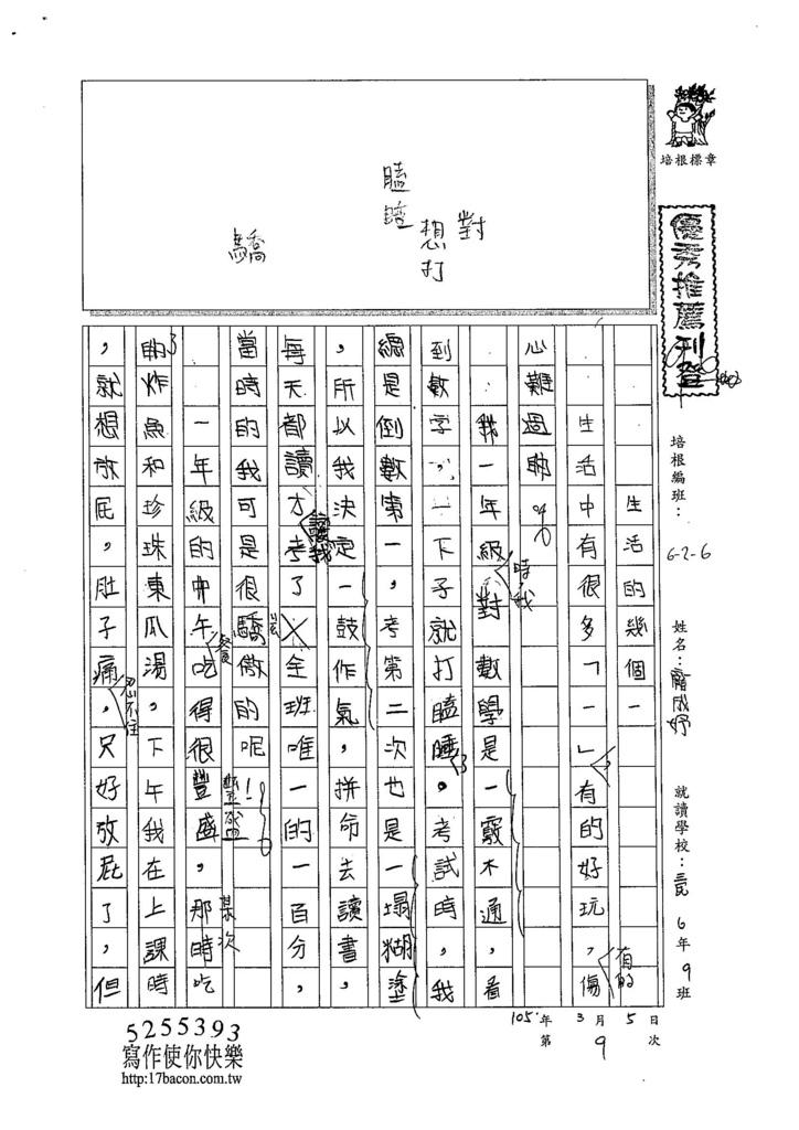 104W6309龐成妤 (1)