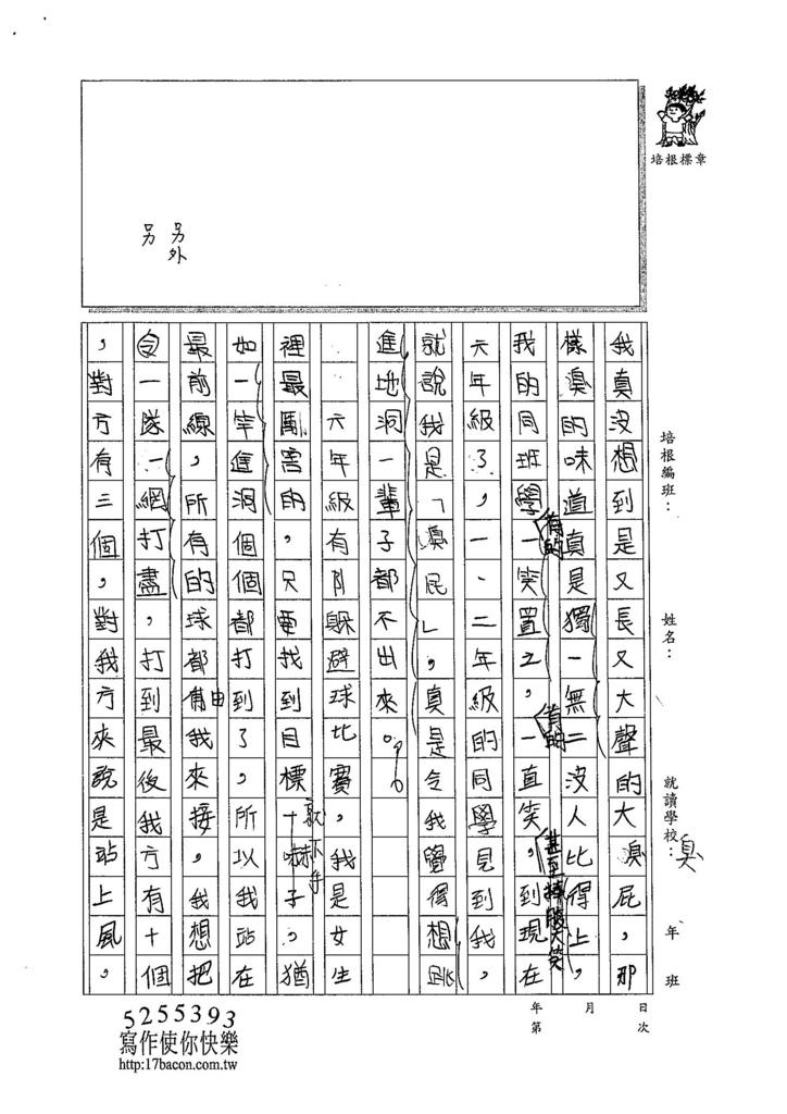 104W6309龐成妤 (2)