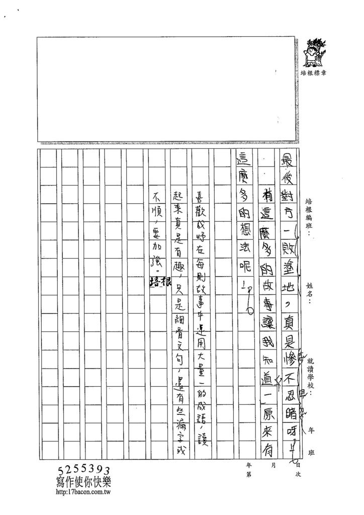 104W6309龐成妤 (3)