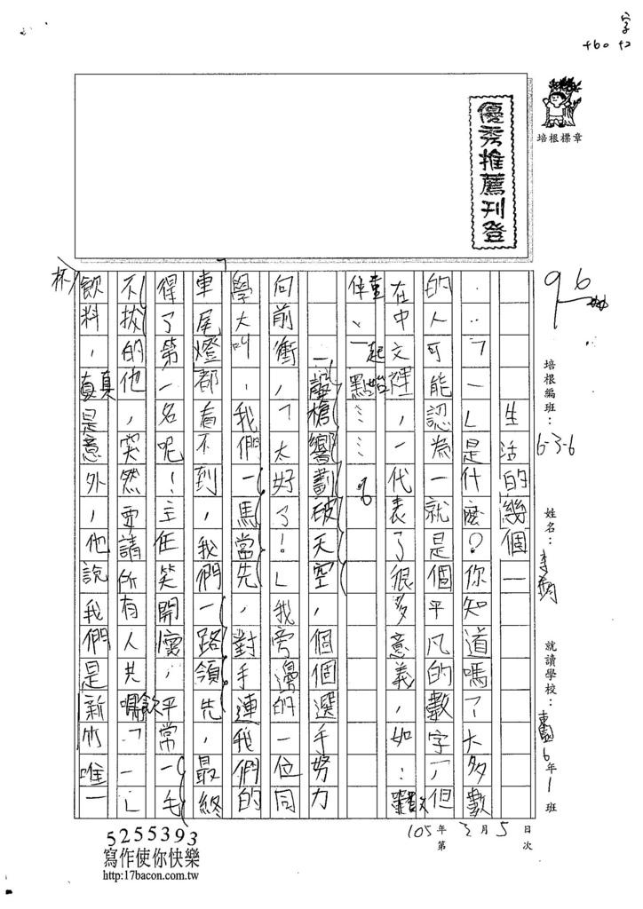 104W5309李希均 (1)