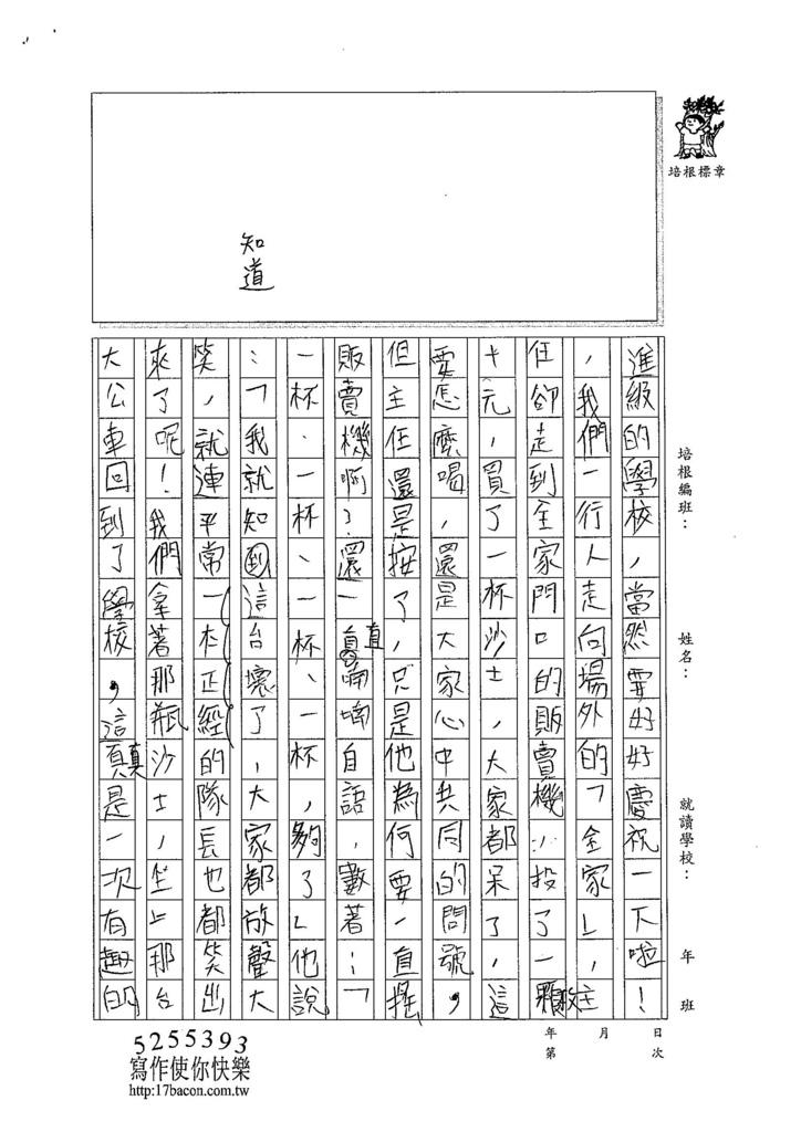 104W5309李希均 (2)