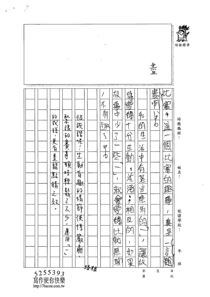 104W5309李希均 (3)