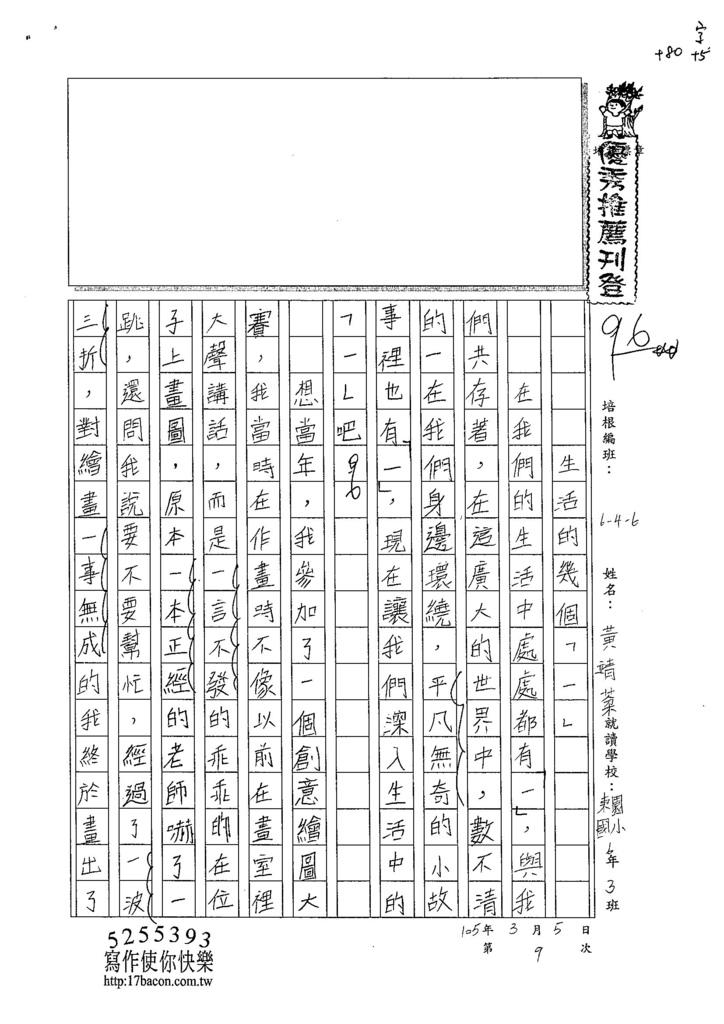 104W6309黃靖棻 (1)