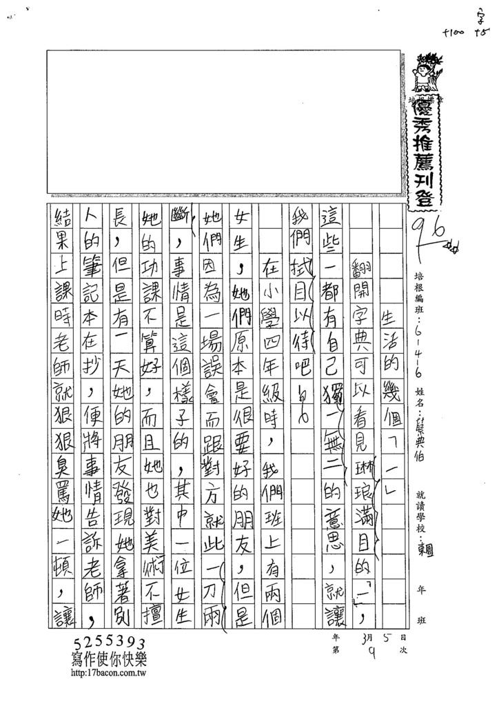104W6309蔡典伯 (1)