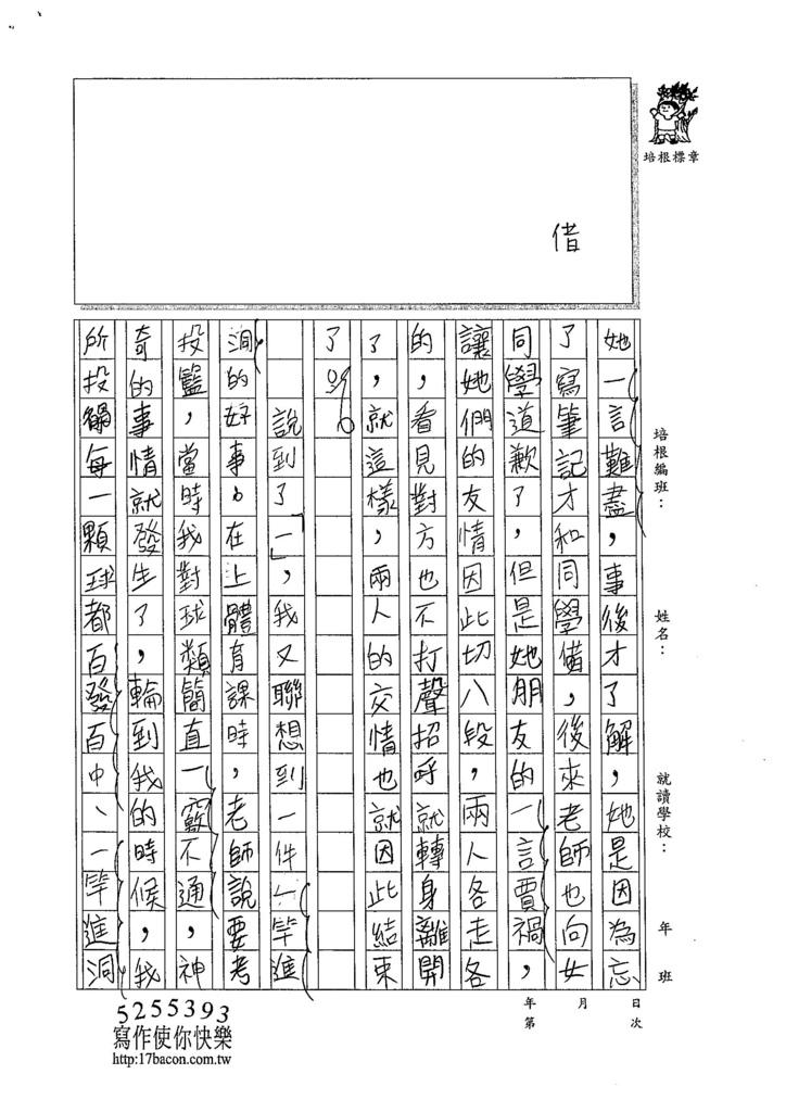 104W6309蔡典伯 (2)