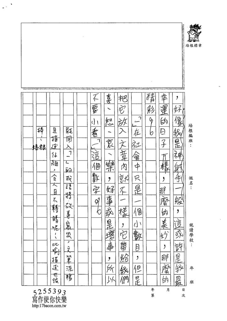 104W6309蔡典伯 (3)