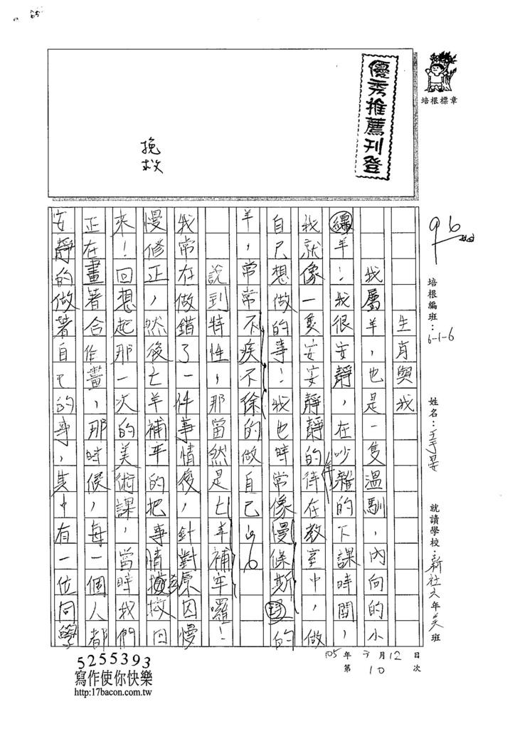 104W6310王于晏 (1)