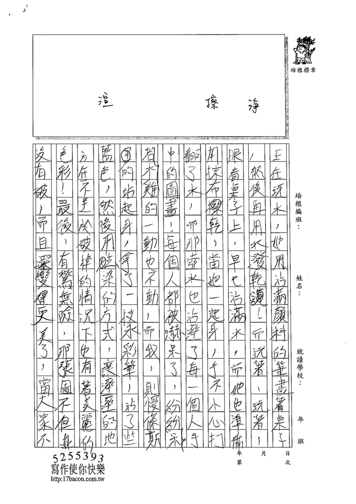 104W6310王于晏 (2)