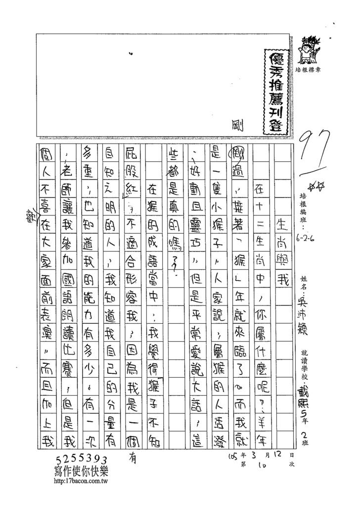 104W6310吳沛穎 (1)