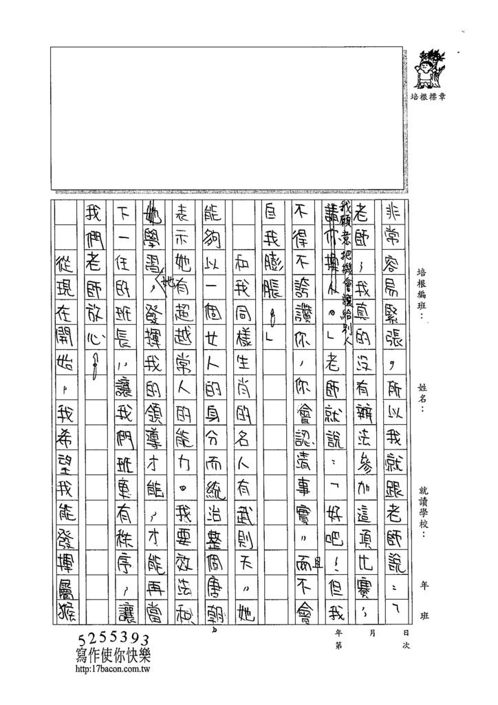 104W6310吳沛穎 (2)