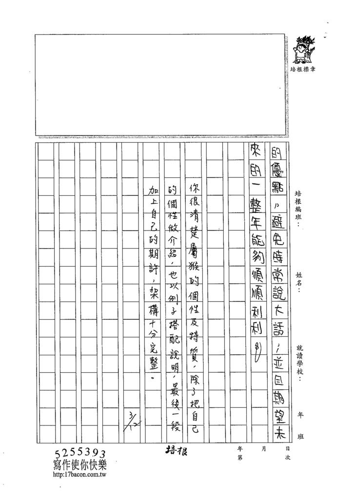 104W6310吳沛穎 (3)