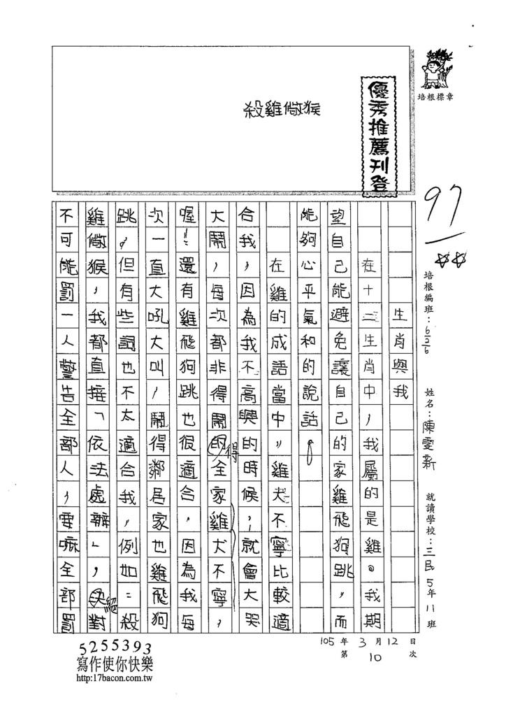 104W6310陳雯新 (1)