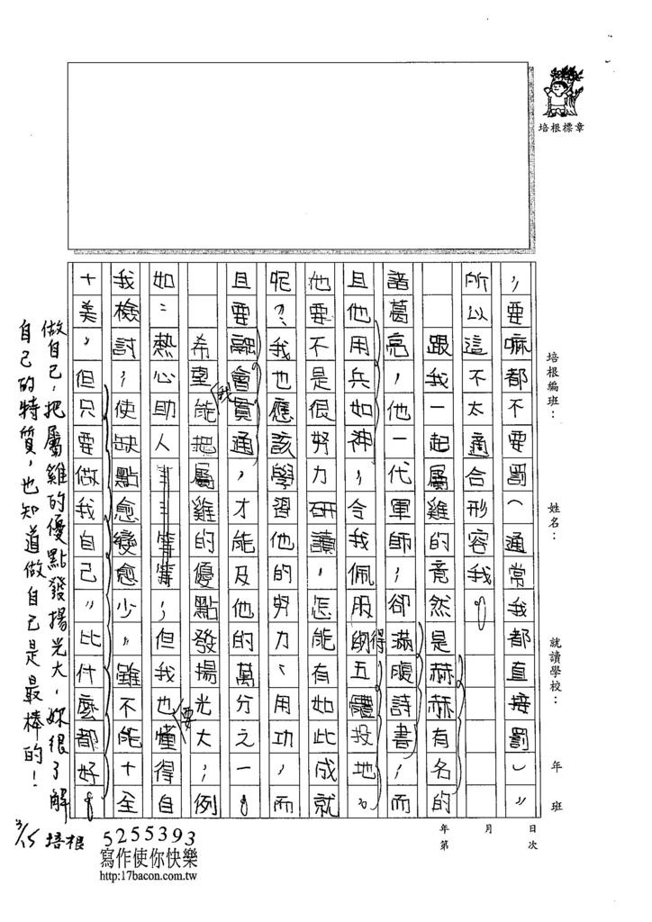 104W6310陳雯新 (2)