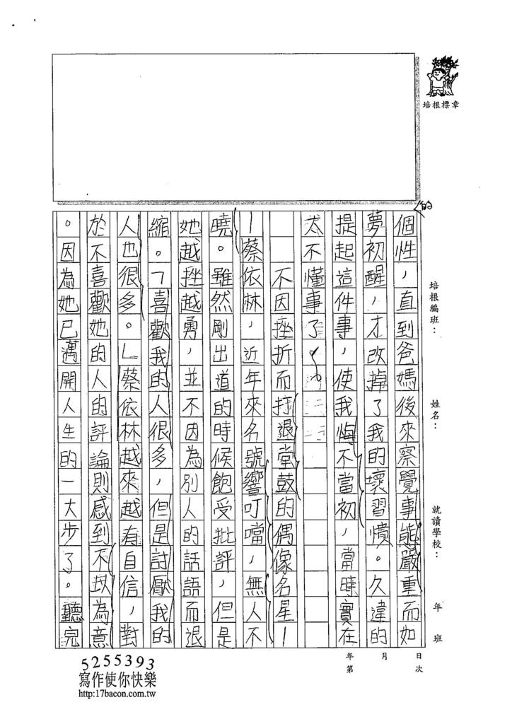 104W6310賴欣葳 (2)